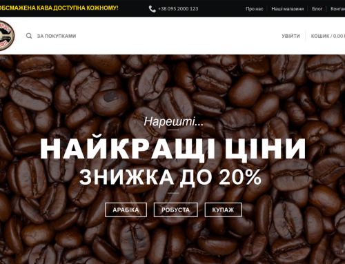 Інтернет магазин кави