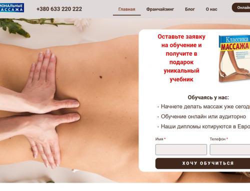Лендінг для курсів масажу