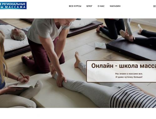 Онлайн-школа масажу
