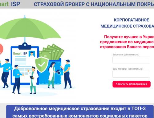 Лендінг для Корпоративного сайту